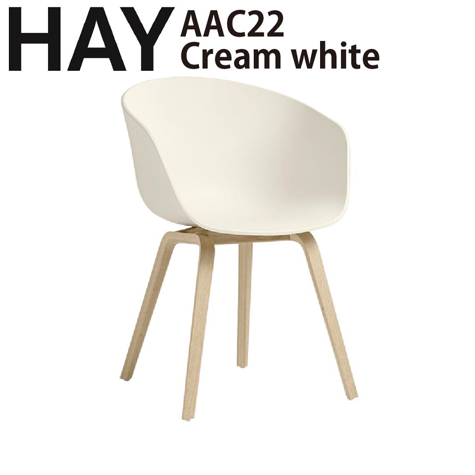 正規品 北欧家具 HAY(ヘイ) chair (椅子)AAC22 クリームホワイト creamwhite ダイニングチェアー 椅子 デンマーク インテリア おしゃれ ワークチェアー