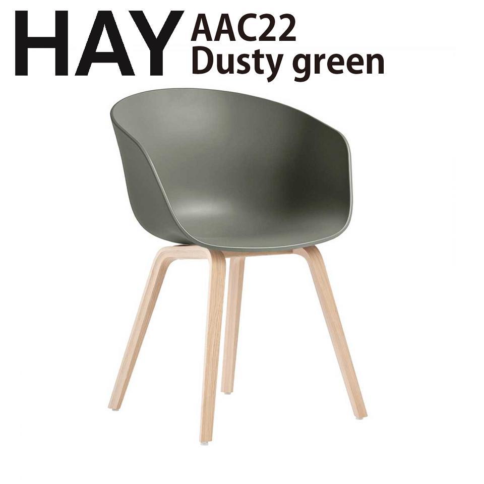 【最大2,000円OFFクーポン】正規品 北欧家具 HAY(ヘイ) chair (椅子)AAC22 ダスティグリーン Dusty Green ダイニングチェアー 椅子 デンマーク インテリア おしゃれ ワークチェアー