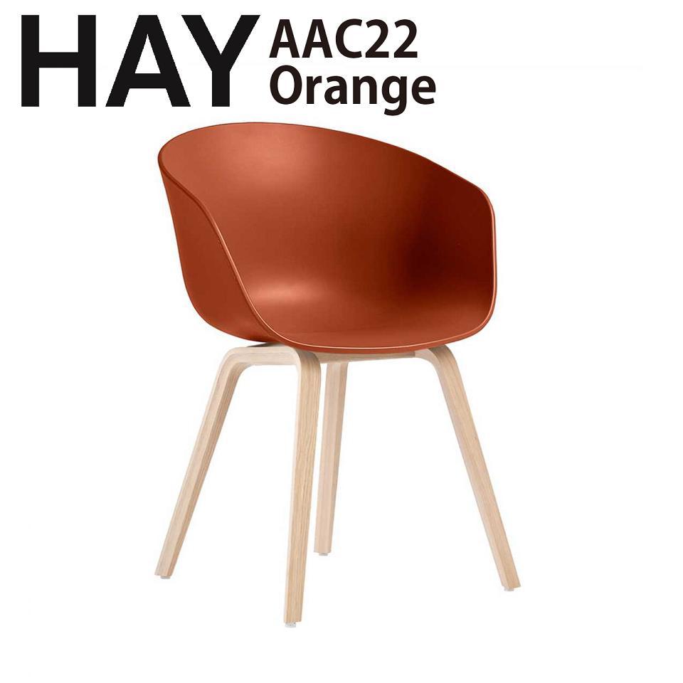 正規品【送料無料】北欧家具 HAY(ヘイ) chair (椅子)AAC22 オレンジ ダイニングチェアー 椅子 デンマーク インテリア おしゃれ ワークチェアー