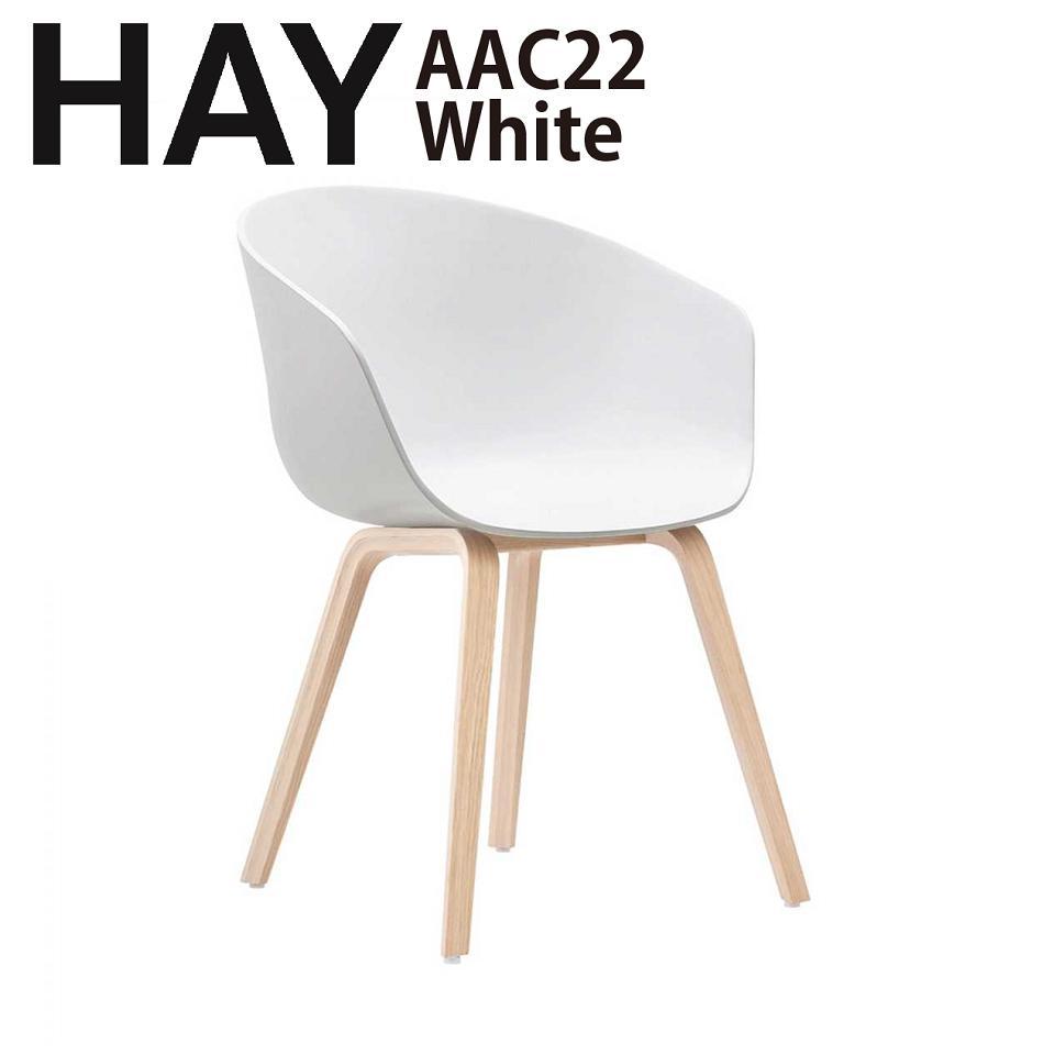 正規品 北欧家具 HAY(ヘイ) chair (椅子)AAC22 白い ホワイト ダイニングチェアー
