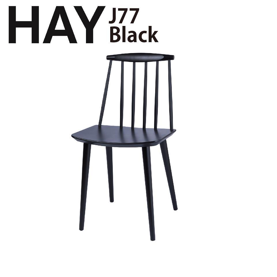 正規品 北欧家具 HAY(ヘイ) chair (椅子)J77 Black ブラック 新生活
