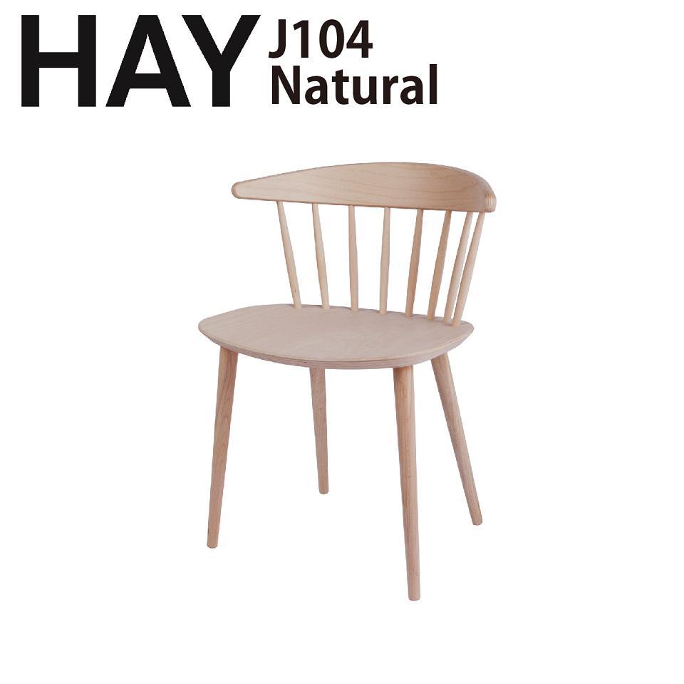 正規品【送料無料】北欧家具 HAY(ヘイ) chair (椅子)J104 ナチュラル