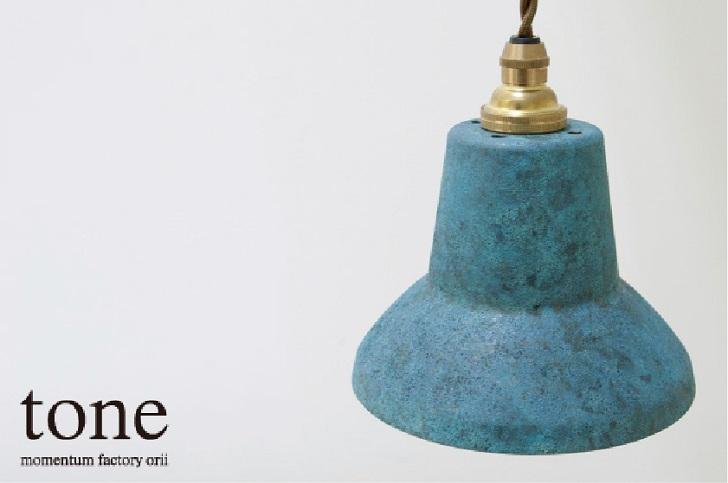 【モメンタムファクトリー・Orii】tone ペンダントライトスポット 青銅 照明 トーン
