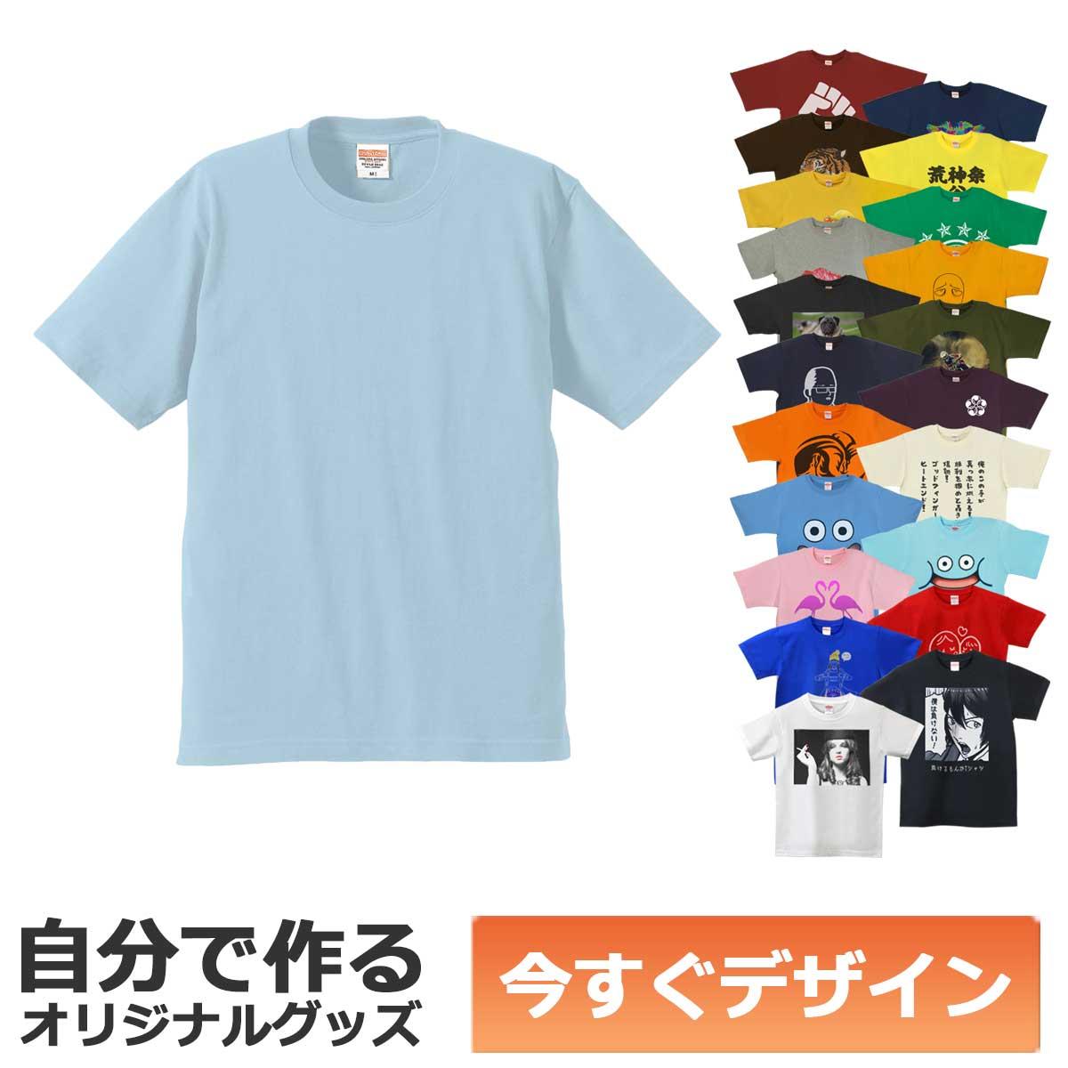 【即納可能】1枚から作れる 自分でデザイン オリジナル Tシャツ ライトブルー 6.2oz プレミアム メール便可