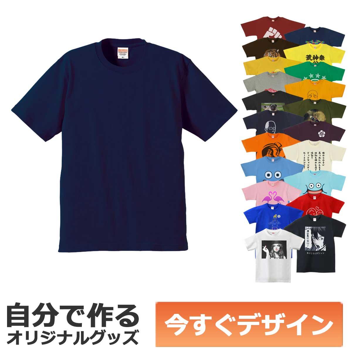 【即納可能】1枚から作れる 自分でデザイン オリジナル Tシャツ ネイビー 6.2oz プレミアム メール便可