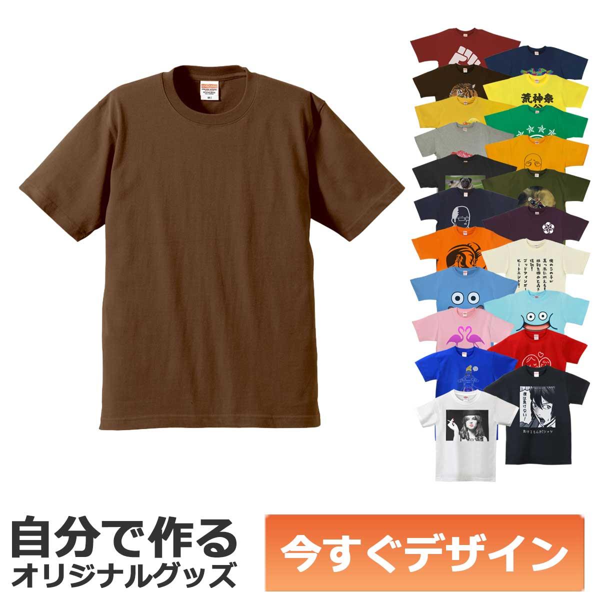 [あす楽][名入れ][両面OK][ギフト][ペア][チームTシャツ] 【即納可能】1枚から作れる 自分でデザイン オリジナル Tシャツ ダークブラウン 6.2oz プレミアム メール便可