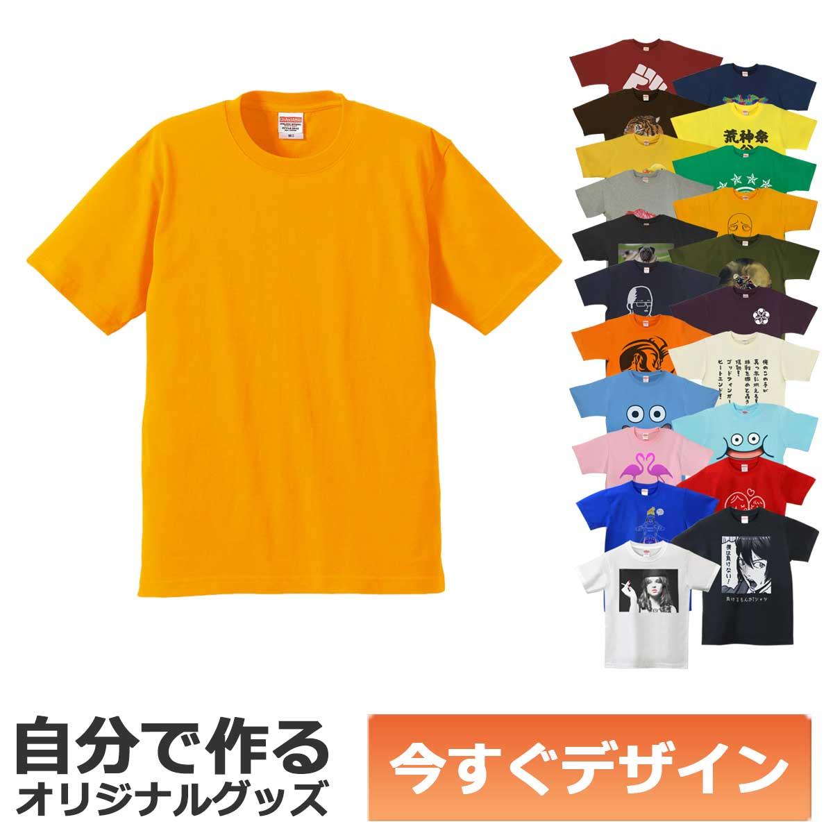 あす楽 激安 名入れ 両面OK ギフト ペア チームTシャツ ハイクオリティ 即納可能 1枚から作れる メール便可 Tシャツ ゴールド 自分でデザイン プレミアム 6.2oz オリジナル