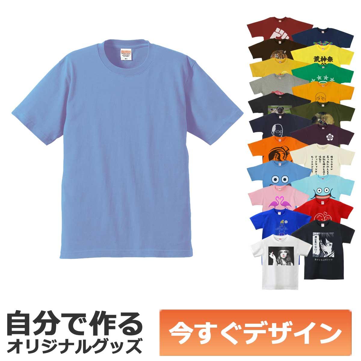 あす楽 名入れ 両面OK ギフト ペア チームTシャツ 即納可能 1枚から作れる Tシャツ 6.2oz 安い オリジナル メール便可 自分でデザイン サックス 本店 プレミアム