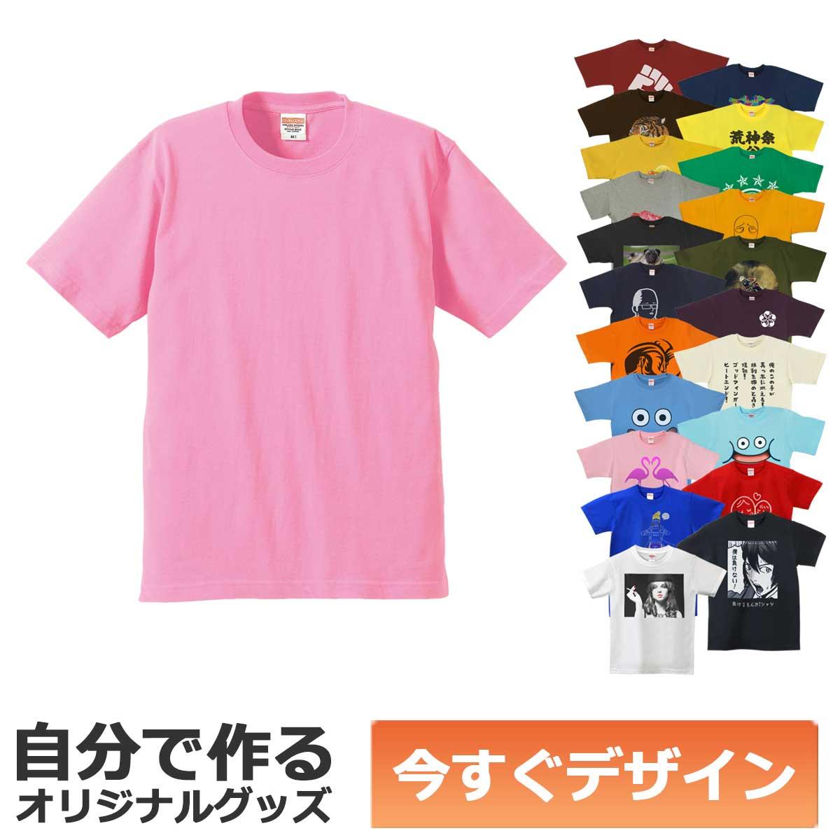 あす楽 安い 名入れ 両面OK ギフト ペア プレゼント チームTシャツ 即納可能 1枚から作れる プレミアム Tシャツ 自分でデザイン 6.2oz ピンク メール便可 オリジナル