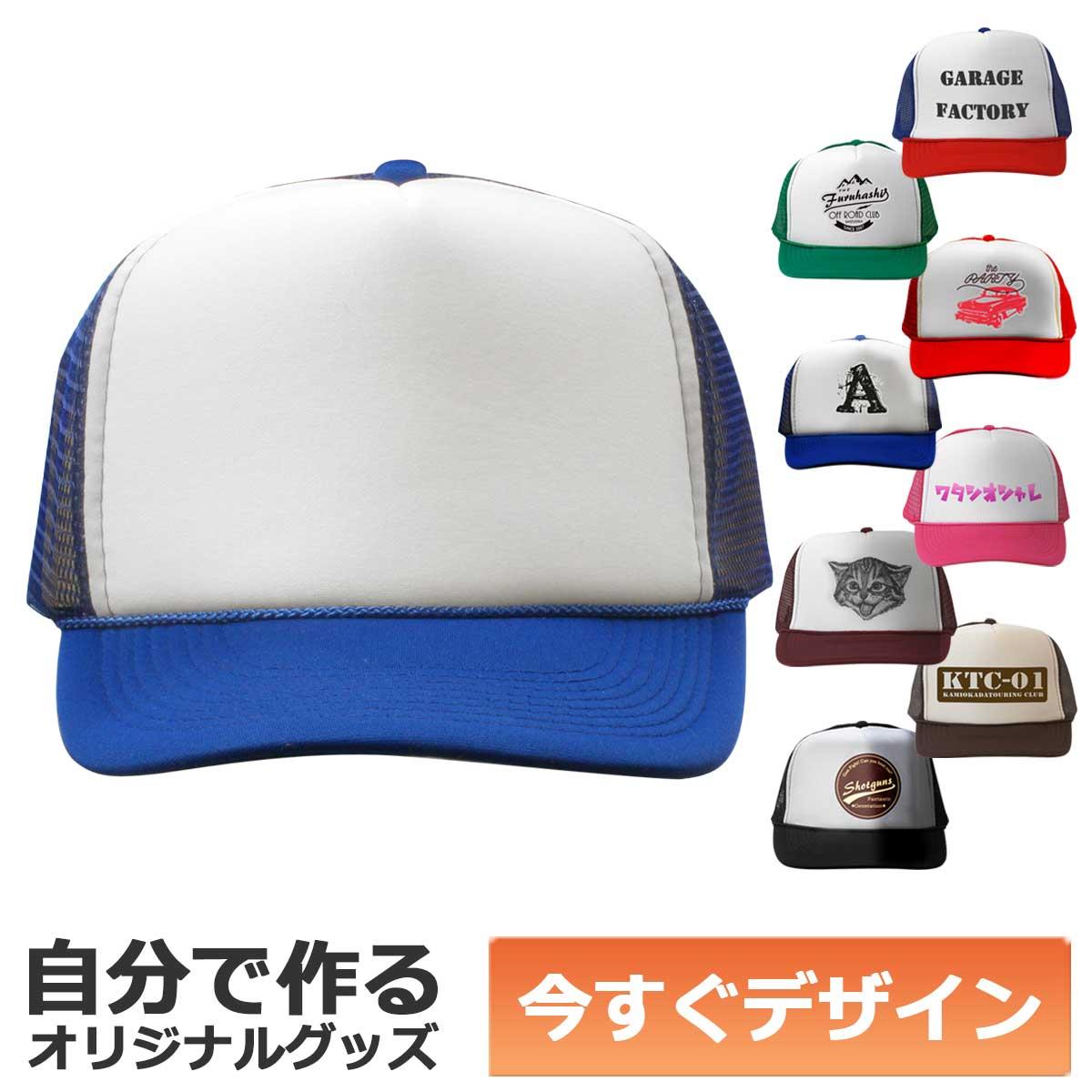 あす楽 名入れ 安全 チームキャップ 最新 OTTO 定番 ギフト 即納可能 キャップ 自分でデザイン オリジナル 1個から作れる 帽子 ロイヤルブルー×ホワイト