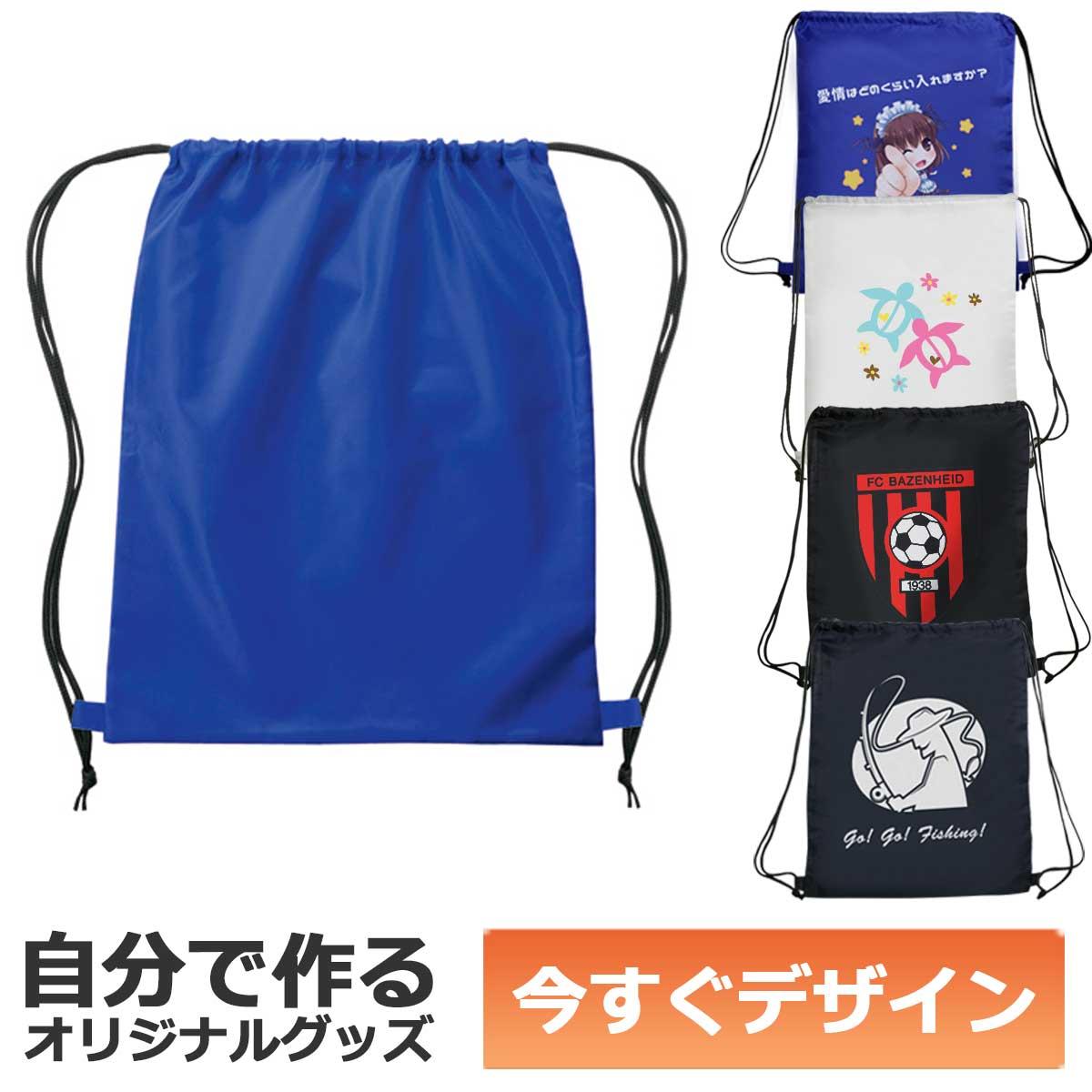 あす楽 名入れ プリント ラッピング無料 格安激安 ギフト 部活袋 防災袋 オリジナル ロイヤルブルー メール便可 1個から作れる イベントリュック 即納可能 自分でデザイン セール特価