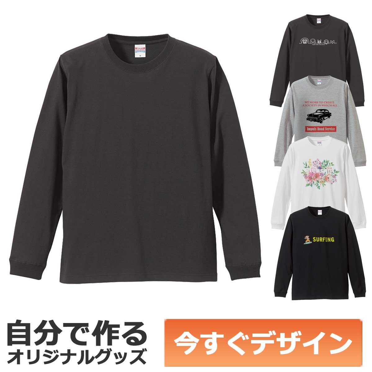 あす楽 名入れ 両面OK ギフト ペア チームTシャツ 即納可能 テレビで話題 ロングスリーブTシャツ メール便可 限定タイムセール 5.6oz スミ 自分でデザイン オリジナル 1枚から作れる
