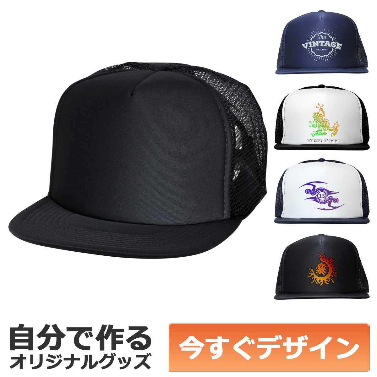 超人気 専門店 あす楽 名入れ チームキャップ OTTO 定番 人気ブランド ギフト 即納可能 自分でデザイン 1個から作れる オリジナル 帽子 フラットバイザー ブラック キャップ