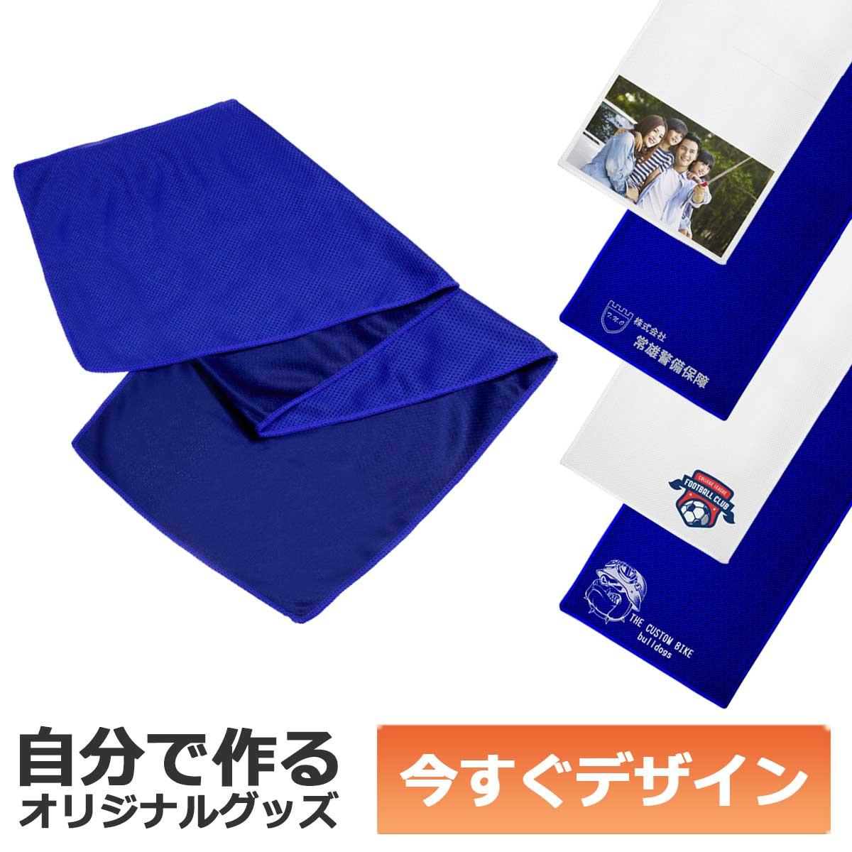 あす楽 授与 名入れ プリント ひんやり 繰り返し使用 ギフト 即納可能 巾着袋付属 メール便可 1枚から作れる 通信販売 ブルー 涼感マフラータオル 自分でデザイン オリジナル