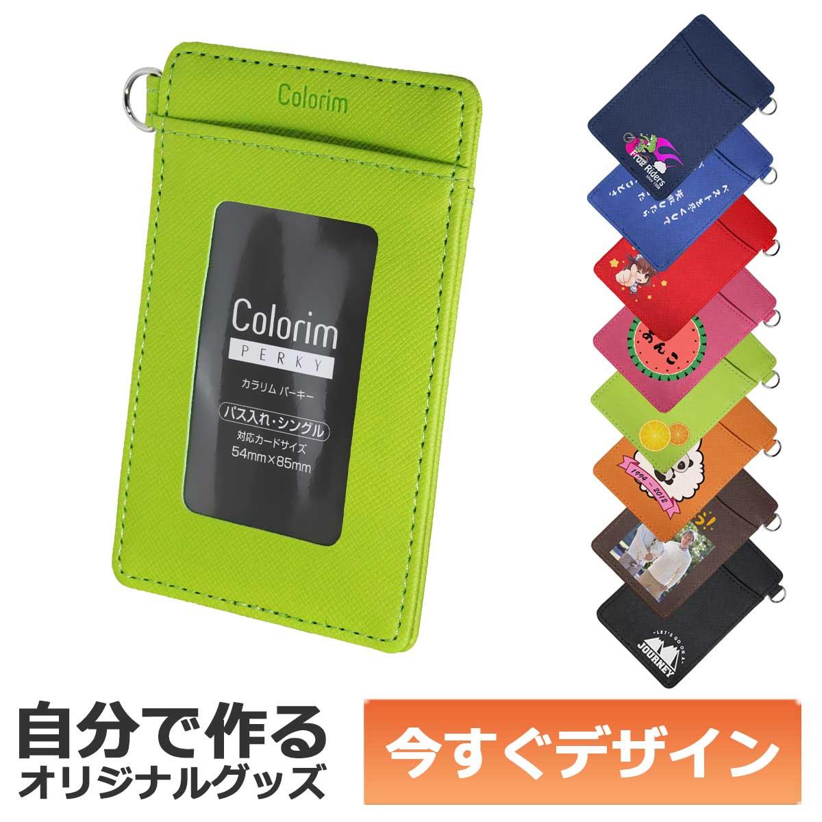あす楽 名入れ 筆入れ ラッピング無料 ペンケース ギフト 即納可能 期間限定今なら送料無料 1冊から作れる 自分でデザイン Colorim カラリム オリジナル カードポケット ライトグリーン CRPP-02S-LG ラッピング無料 パスケース シングル メール便可