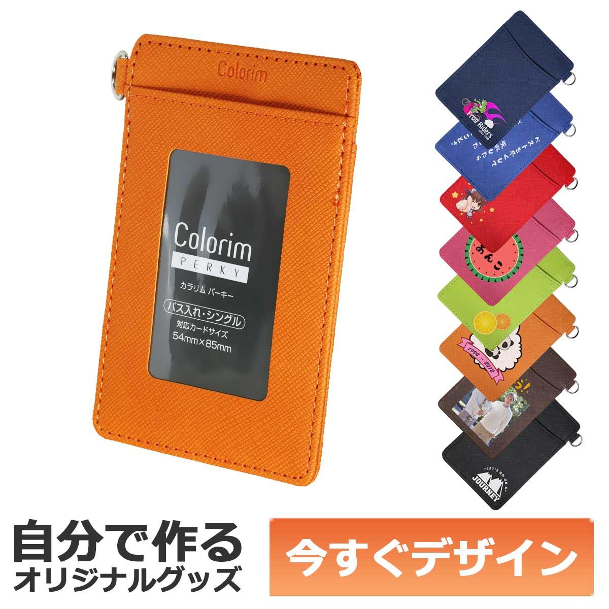 秀逸 あす楽 市場 名入れ 筆入れ ラッピング無料 ペンケース ギフト 即納可能 1冊から作れる 自分でデザイン メール便可 オリジナル Colorim カードポケット パスケース シングル オレンジ カラリム CRPP-02S-O