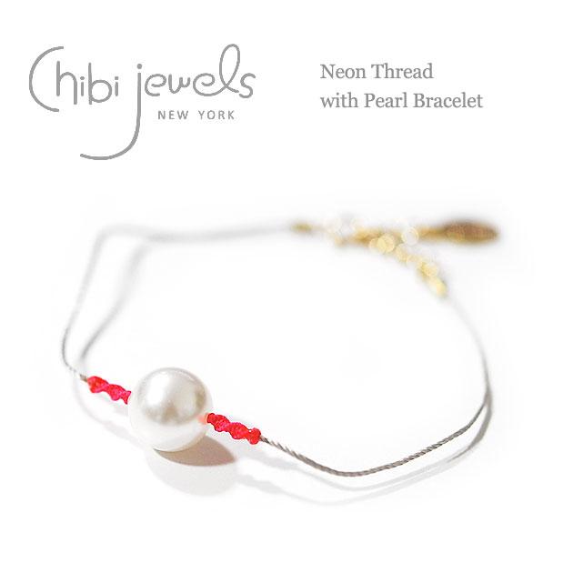 ≪chibi jewels≫ チビジュエルズ全3色 パール付き ネオンカラー シルクコードブレスレット Neon Thread with Pearl Bracelet (Gold)【レディース】