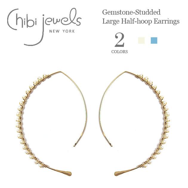 【VERY 雑誌掲載】【再入荷】【ピアス全品10%OFF】≪chibi jewels≫ チビジュエルズ全2色 天然石 ゴールドカーブピアス Gemstone-Studded Large Half-Hoop Earrings (Gold)【レディース】