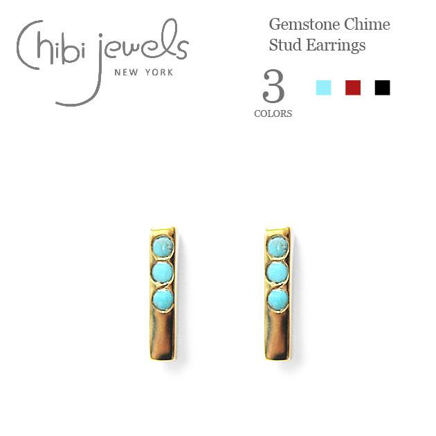 【待望の最新作】≪chibi jewels≫ チビジュエルズ全3色 バー 天然石 ガーネット ターコイズ ゴールド スタッズピアス Gemstone Chime Earrings (Gold)【レディース】