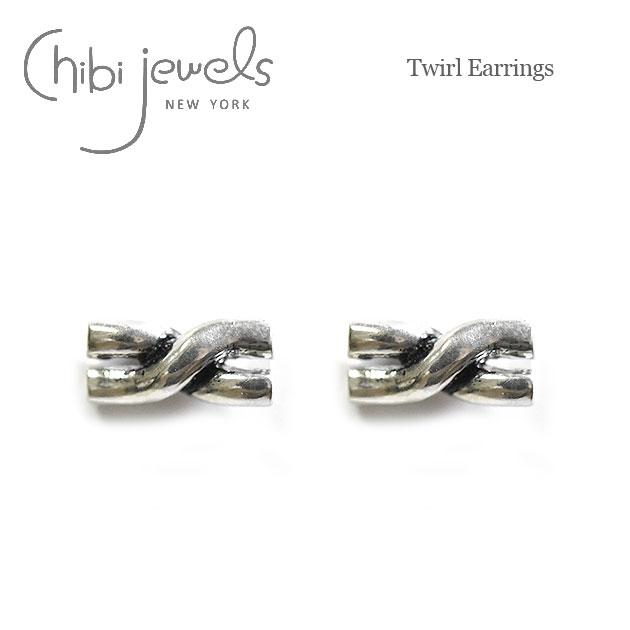 【今だけピアス全品10%OFF】≪chibi jewels≫ チビジュエルズアンティーク加工 ねじれ ツイスト シルバー スタッズピアス Twirl Stud Earrings (Silver)【レディース】