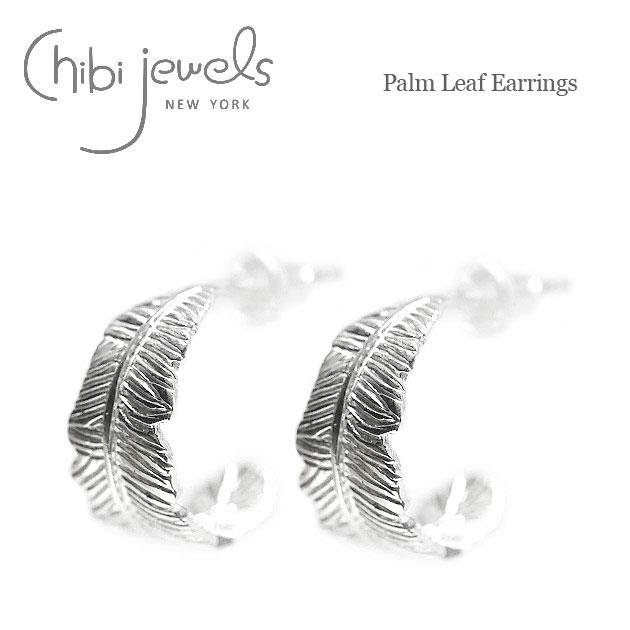 【再入荷】【今だけピアス全品10%OFF】≪chibi jewels≫ チビジュエルズヤシの葉 シルバー 幅広 フープピアス Palm Leaf Earrings (Silver)【レディース】