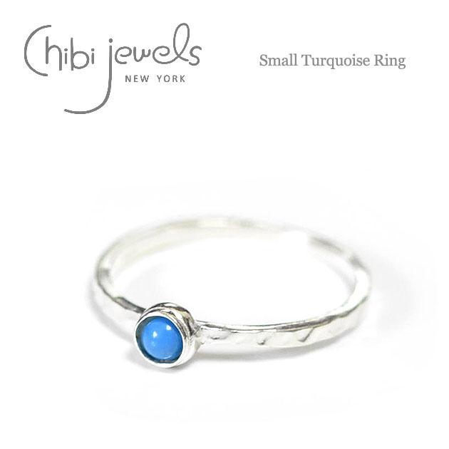 【再入荷】≪chibi jewels≫ チビジュエルズボヘミアン 天然石 スモールサイズ シルバーターコイズリング 指輪 Small Turquoise Ring (Silver)【レディース】