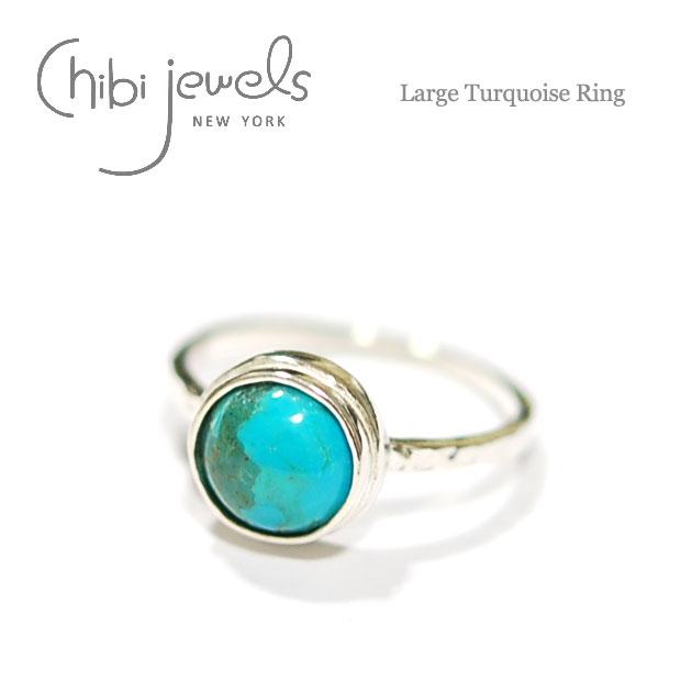 【VoCE 雑誌掲載】【再入荷】≪chibi jewels≫ チビジュエルズボヘミアン 天然石 ラージサイズ シルバー ターコイズリング 指輪 Large Turquoise Ring (Silver)【レディース】