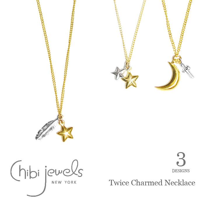 【待望の最新作】≪chibi jewels≫ チビジュエルズ全3デザイン 天然石 スター 星 ムーン 月 クロス 十字架 ダブル チャーム チェーン ネックレス Twice Charmed Necklace (Gold)【レディース】