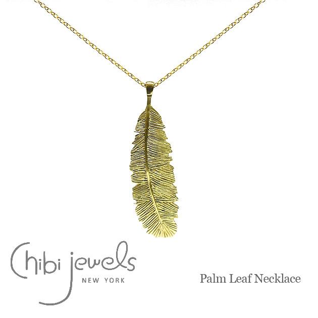 【待望の最新作】≪chibi jewels≫ チビジュエルズヤシの葉モチーフ ゴールド ネックレス Palm Leaf Necklace (Gold)【レディース】