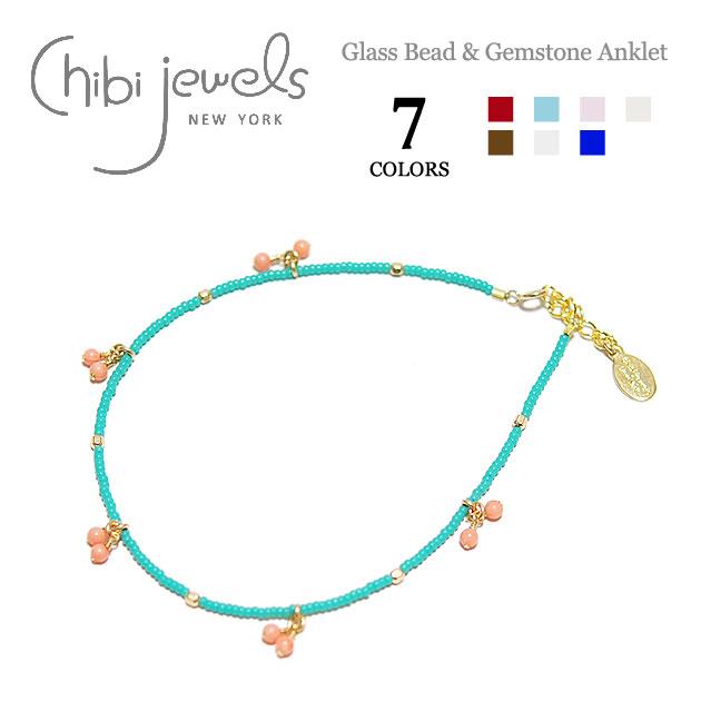 【再入荷】≪chibi jewels≫ チビジュエルズボヘミアン 全7色 天然石ビーズ アンクレット Gemstone Beads Anklet【レディース】