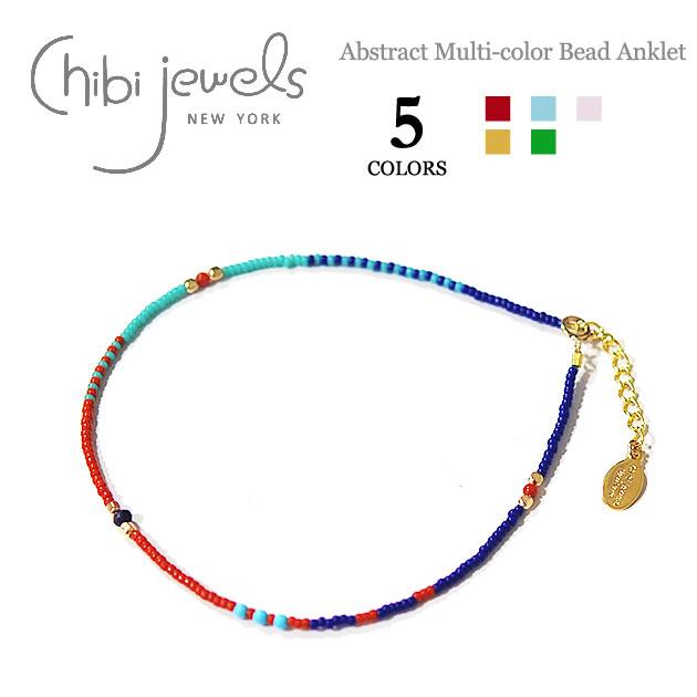 【BAILA 雑誌掲載】【再入荷】≪chibi jewels≫ チビジュエルズボヘミアン 全5色 天然石マルチカラービーズ アンクレット Abstract Multi-color Bead Anklet【レディース】