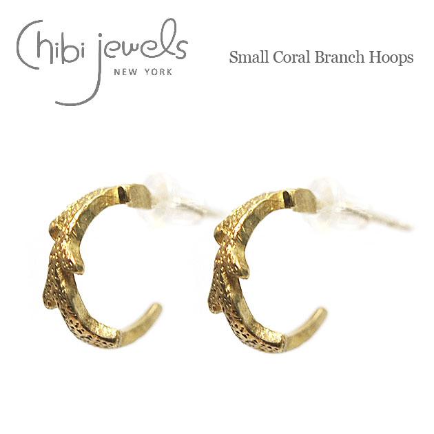 【再入荷】【今だけピアス全品10%OFF】≪chibi jewels≫ チビジュエルズ珊瑚モチーフ ゴールドフープピアス Small Coral Branch Hoops (Gold)【レディース】