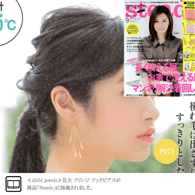【CLASSY 雑誌掲載】【VERY 雑誌掲載】【再入荷】≪chibi jewels≫ チビジュエルズ全2色 花火 フリンジ フックピアス Golden Firework Earrings (Gold/Silver)【レディース】