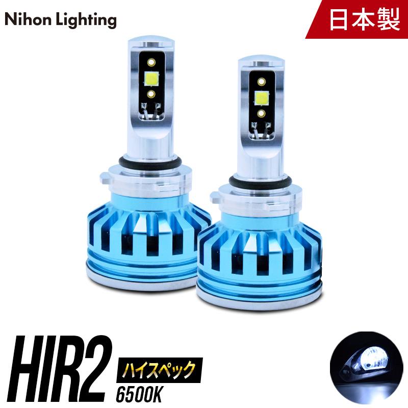 2年保証 LEDヘッドライト HIR2 ハイスペックモデル 日本製 車検対応 日本ライティング ヤリスクロス 6500K C-HR 登場大人気アイテム 数量は多 6400lm 対応