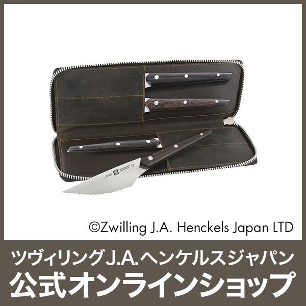 【公式】ZWILLING ジェントルメンズ ステーキナイフセット(ZWILLING ツヴィリング)