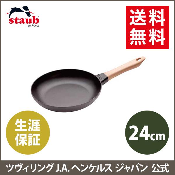 staub ウッドハンドルフライパン 26cm AUH0103 【送料無料】 【smtb-u】 ストウブ