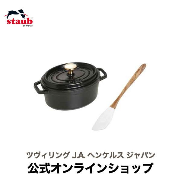 【公式】STAUB ココット オーバル17cm ブラック/ スパチュラ セット