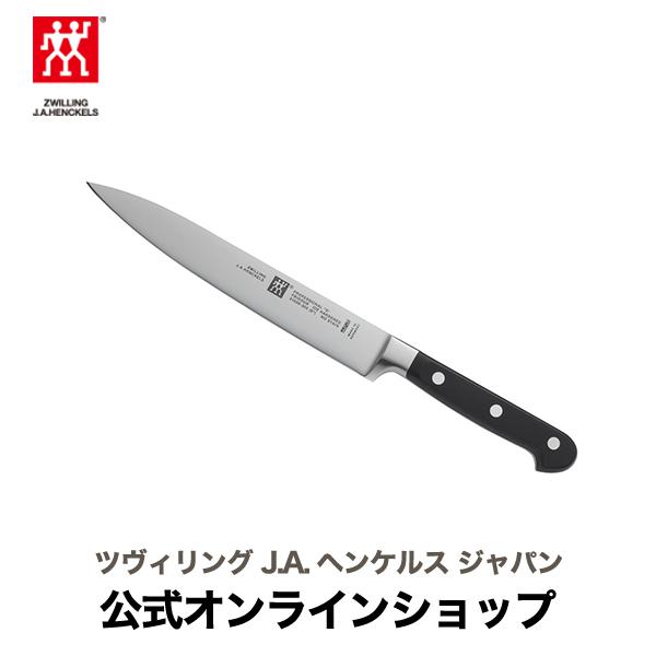 【公式】 ZWILLING プロフェッショナルS シェフナイフ (細身) 20cm (ZWILLING J.A. HENCKELS ツヴィリング J.A. ヘンケルス)
