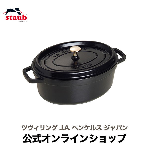 【公式】 STAUB ピコ・ココット オーバル 31cm ブラック 【生涯保証】 (STAUB ストウブ)