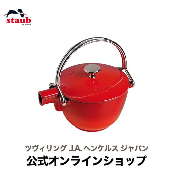 【公式】 STAUB ラウンドティーポット チェリー (STAUB ストウブ)