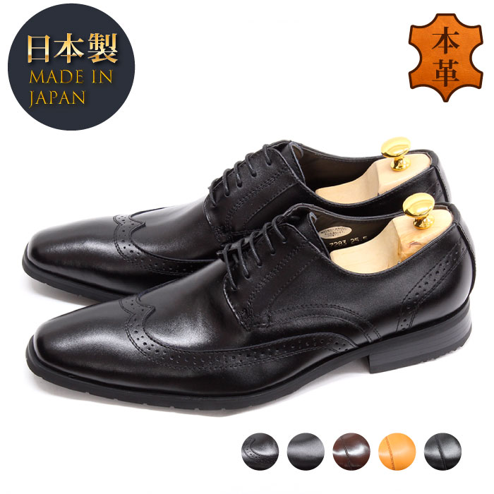 本革日本製 2020新作 手仕上げのヴィンテージ加工による美しいフォルムが特徴のビジネスシューズ 在庫限り 日本製 本革 ストレートチップ サイドのシェイプが美しい革靴 ウィングチップ ビジネスシューズ